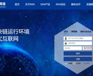 区块链服务网络BSN