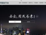 上海市信息安全测评认证中心