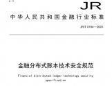 中国人民银行数字货币研究所