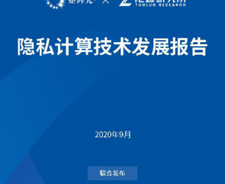 隐私计算技术发展报告2020陀螺研究院