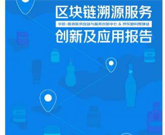 2020区块链溯源服务创新及应用报告
