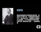 哈耶克的经济学笔记视频