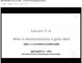 普林斯顿大学公开课视频:比特币与加密货币技术