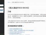 《深入浅出FISCO BCOS》