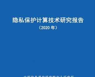 隐私保护计算技术研究报告