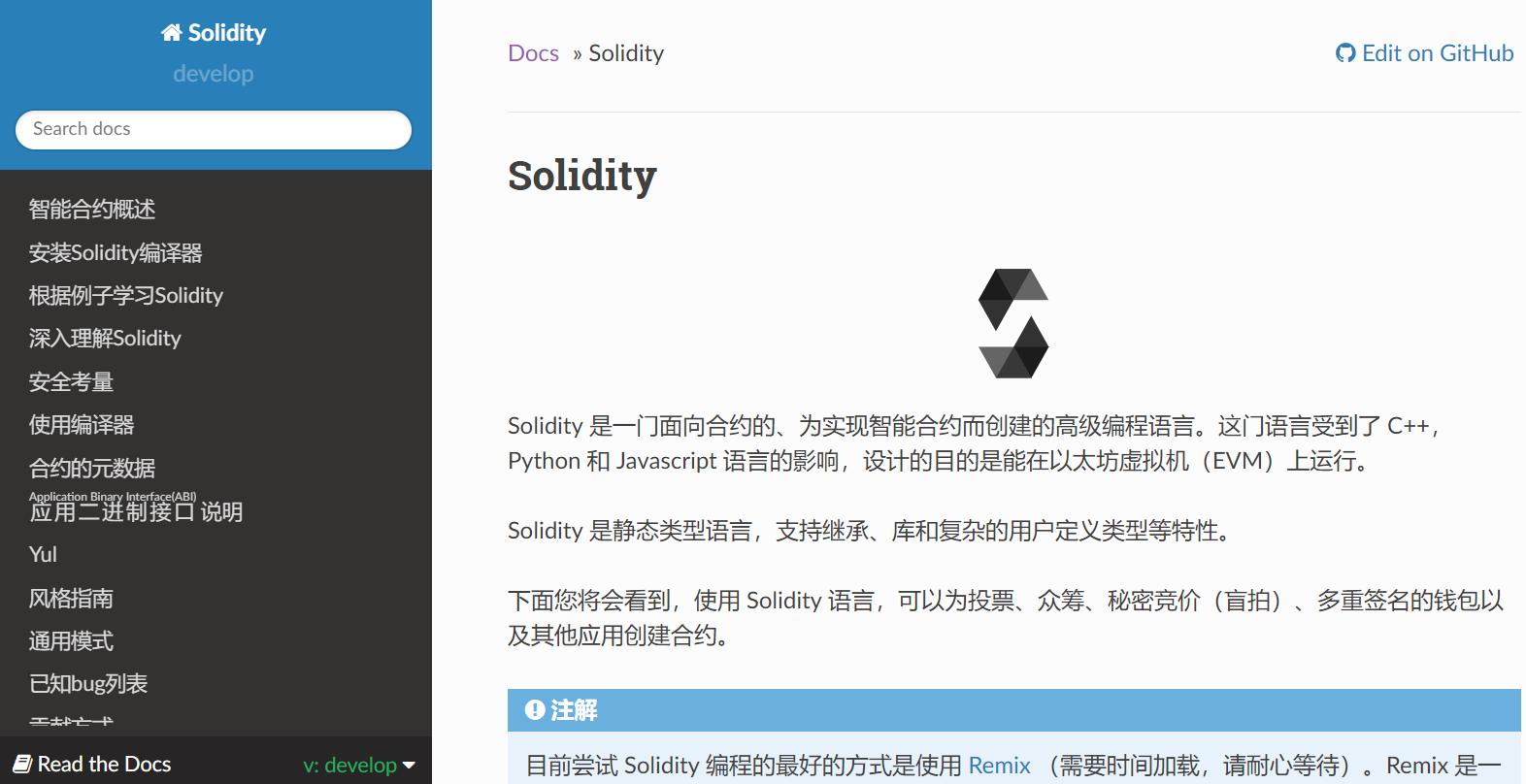 Solidity中文文档