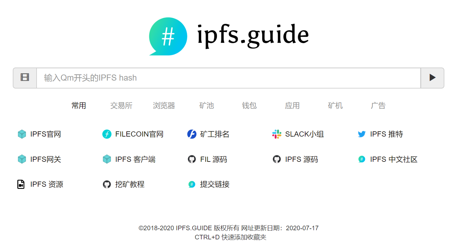 IPFS.GUIDE