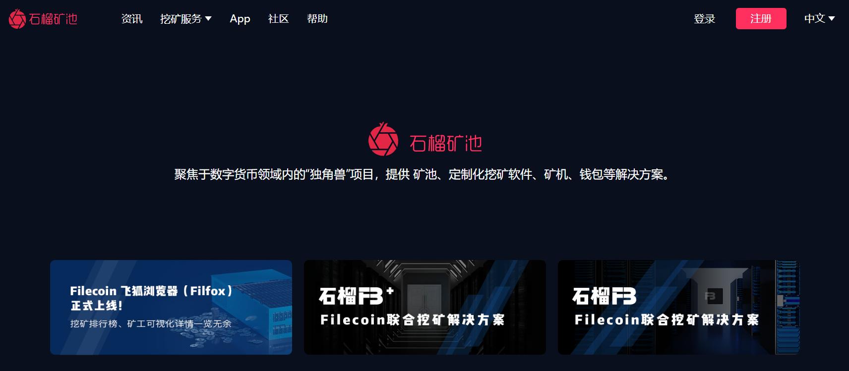 石榴矿池:Filecoin挖矿