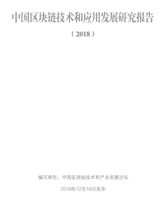 中国区块链技术和产业发展论坛
