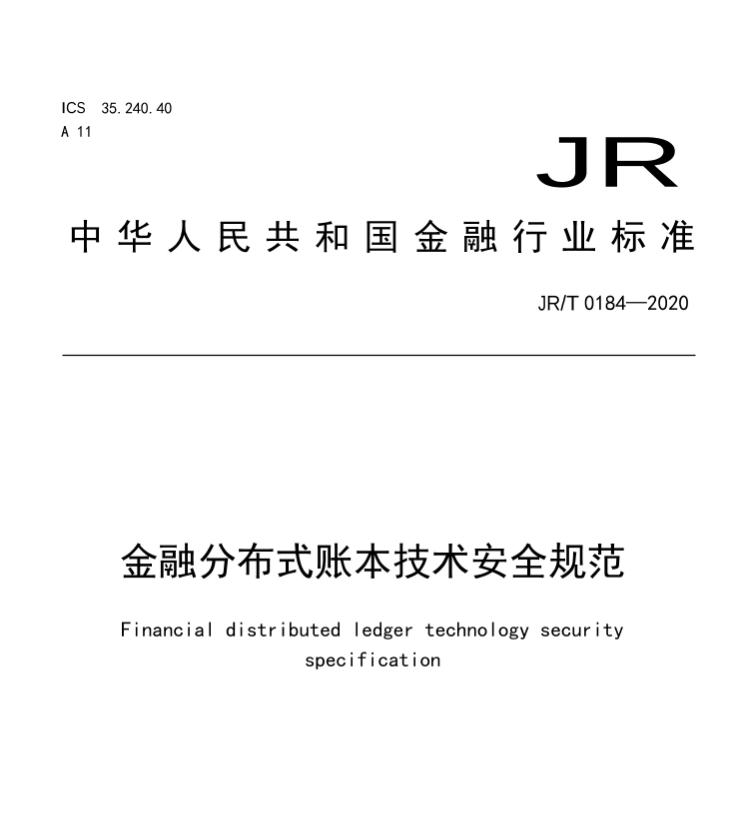 金融分布式账本技术安全规范2020