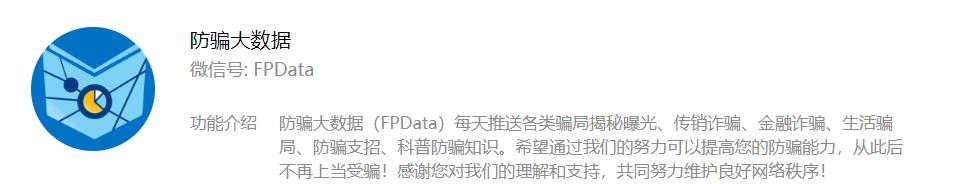 防骗大数据FPdata