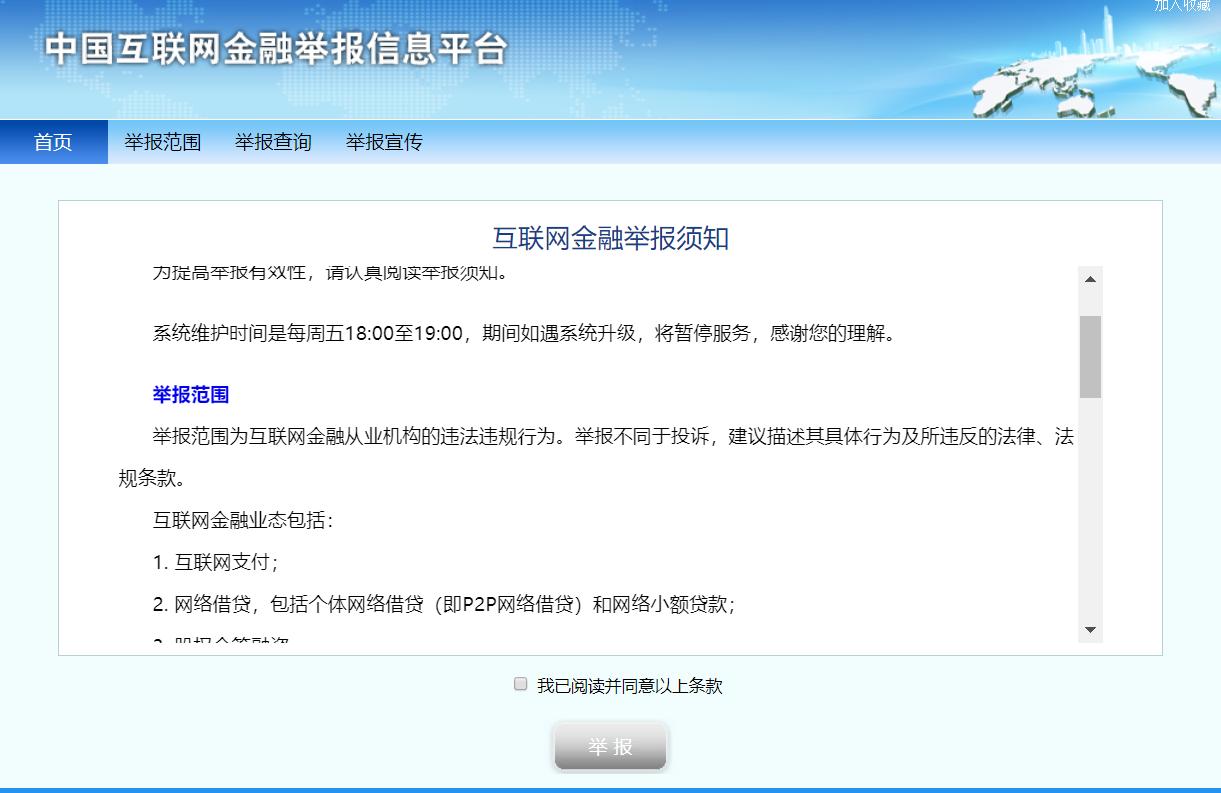 中国互联网金融协会举报信息平台