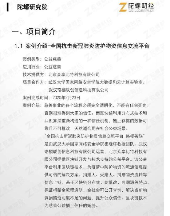 珞樱善联:全国抗击新冠肺炎防护物资信息交流平台