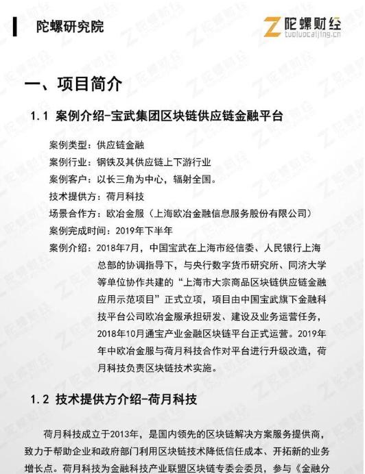 宝武集团区块链供应链金融平台方案