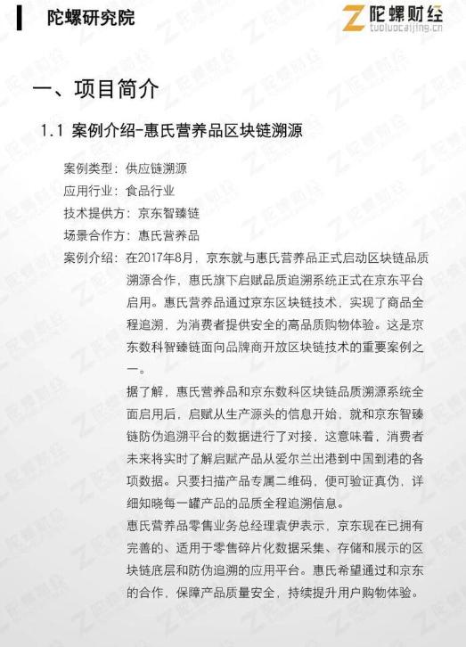 惠氏营养品区块链溯源方案
