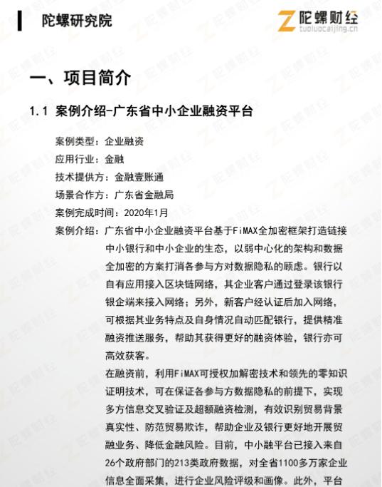 广东省中小企业融资平台