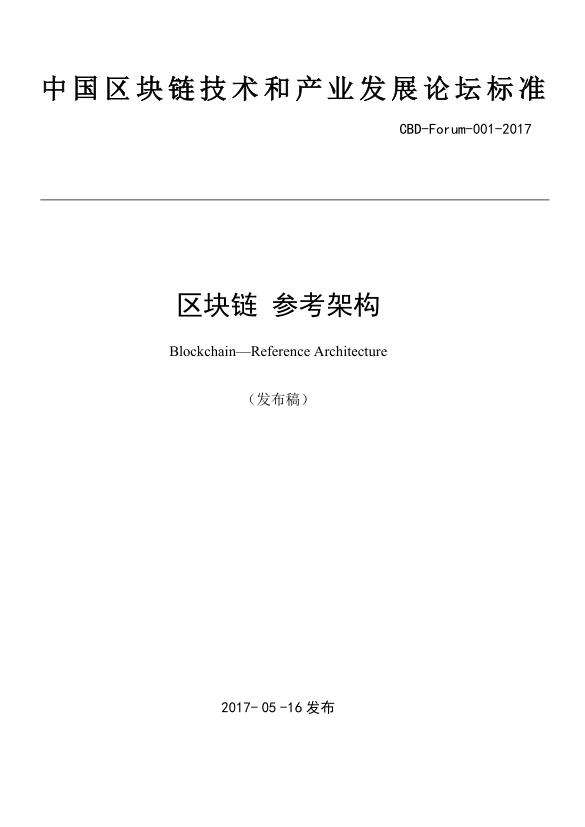 《区块链参考架构》(发布稿)
