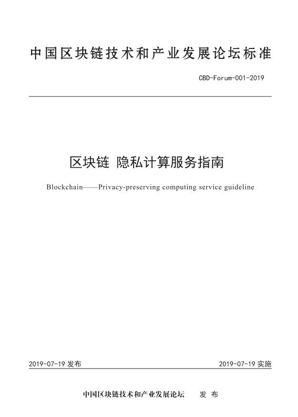 《区块链 隐私计算服务指南》