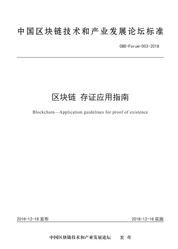 《区块链 存证应用指南(定稿)》