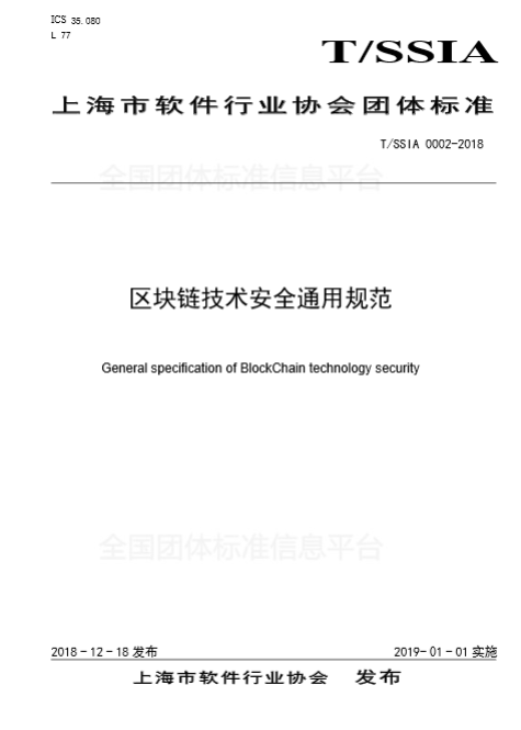 区块链技术安全通用规范2018