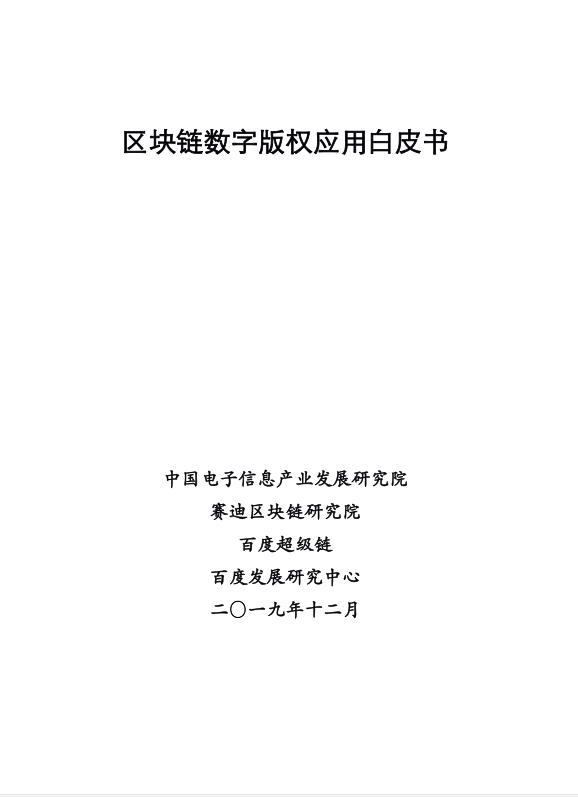 2019区块链数字版权应用白皮书