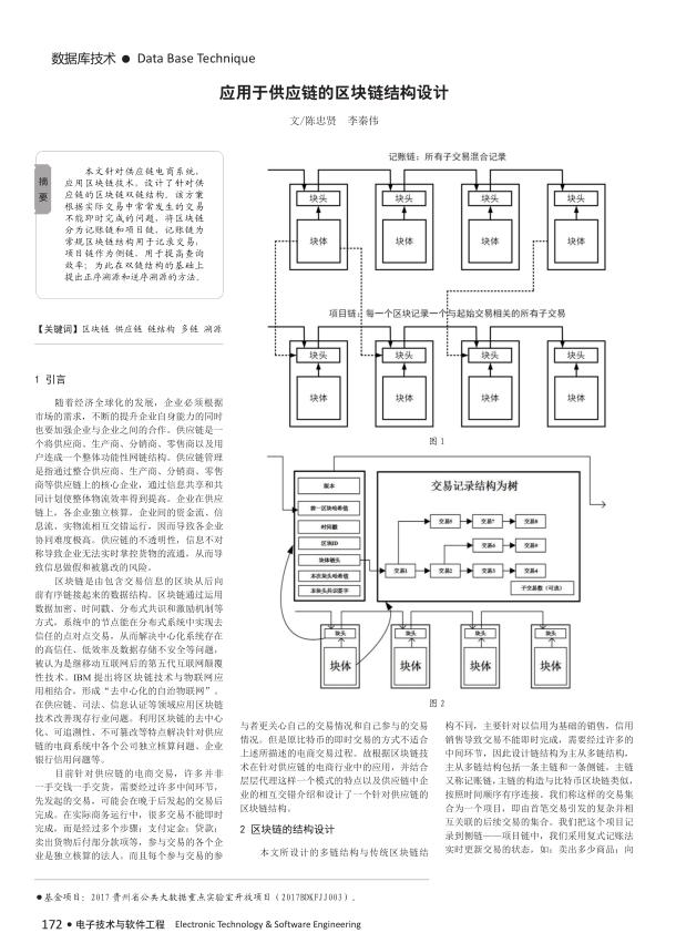 应用于供应链的区块链结构设计