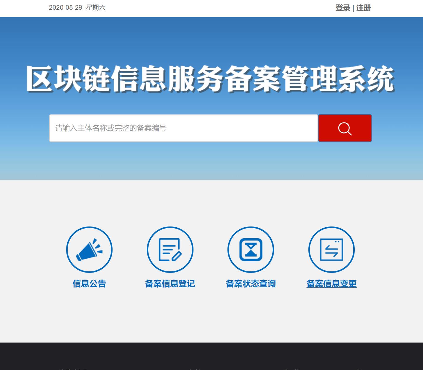 区块链信息服务备案管理系统