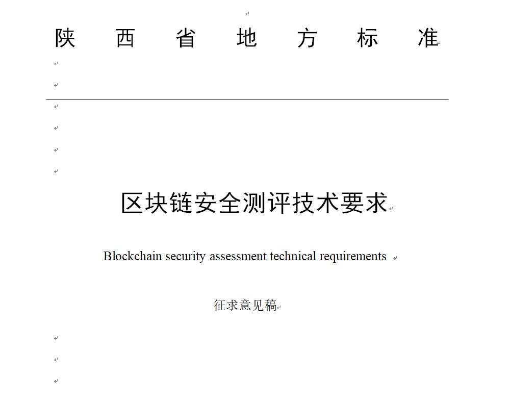 区块链安全测评指标体系