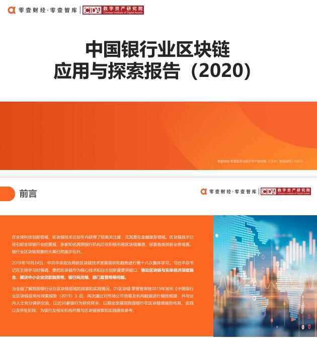 中国银行业区块链应用与探索报告(2020)