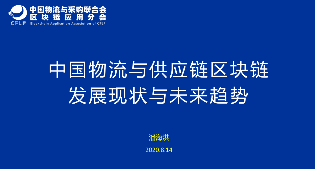 中国物流与供应链区块链发展现状与未来展望