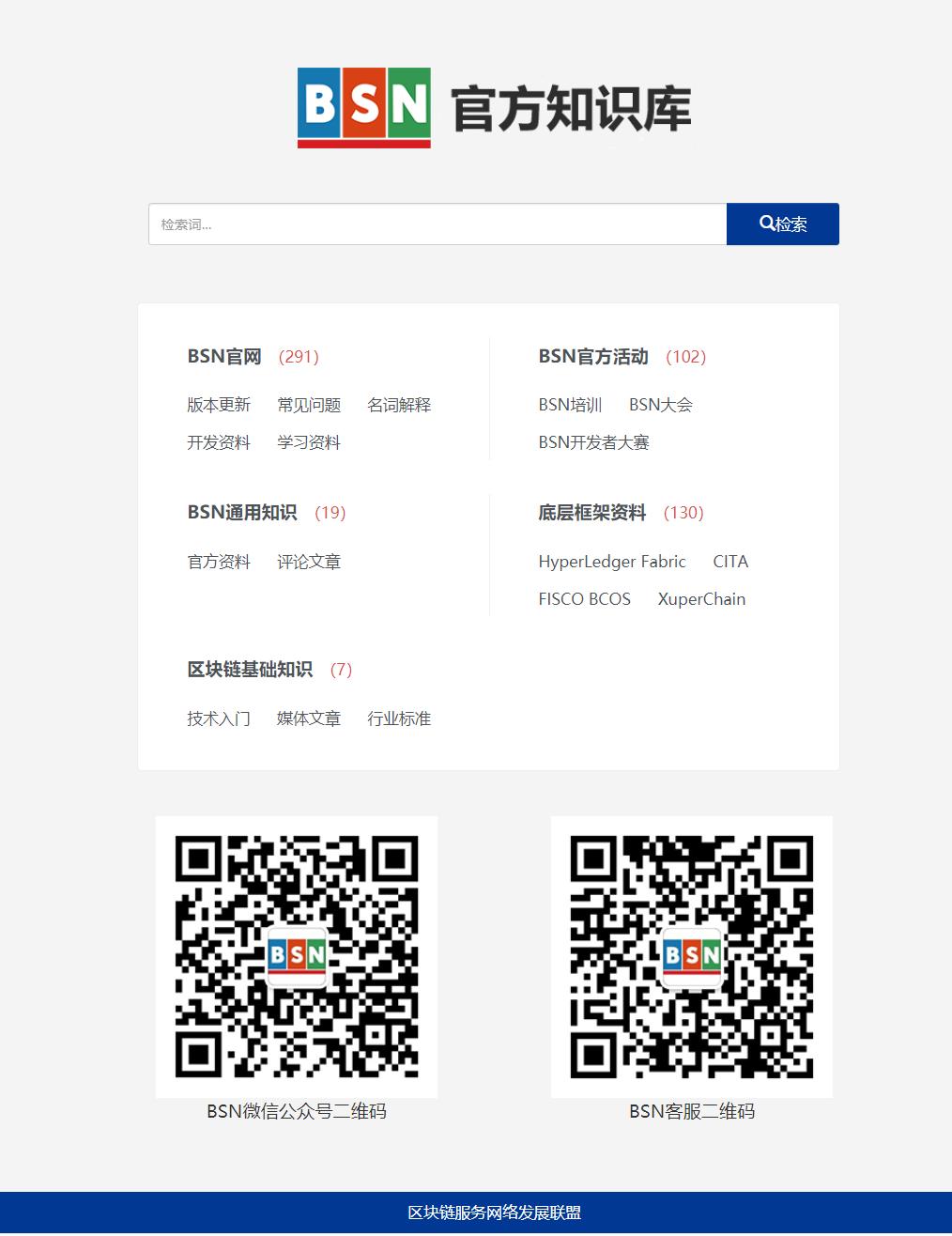 区块链服务网络BSN官方知识库