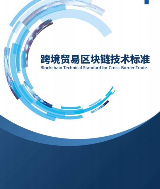 跨境贸易区块链技术标准