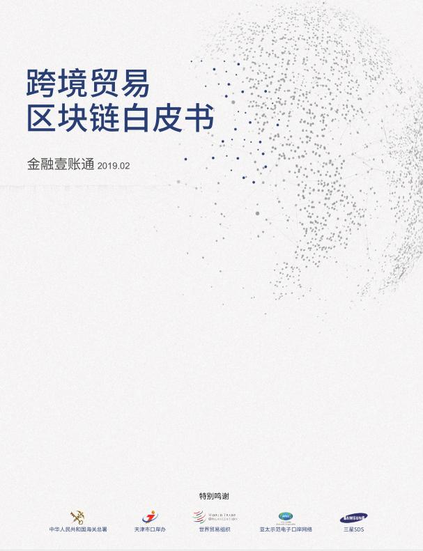 跨境贸易区块链白皮书2019
