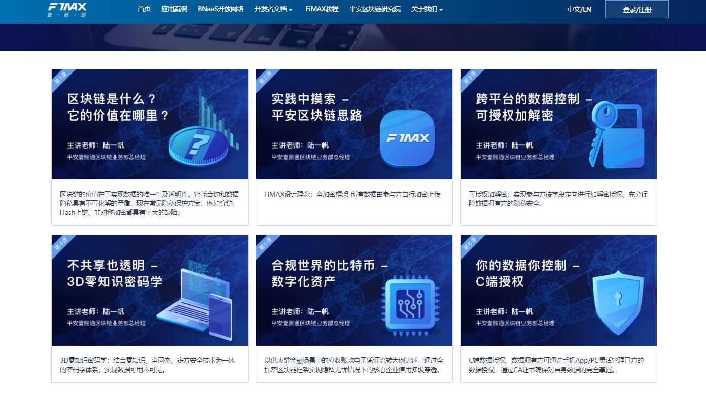 壹账链FiMAX学习资源