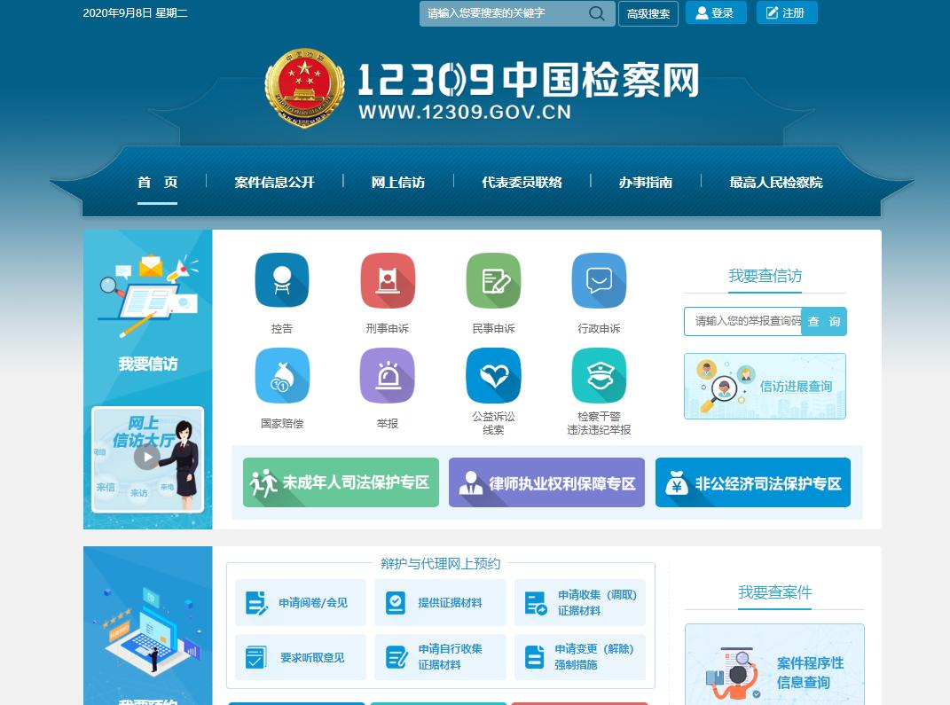 12309中国检查网