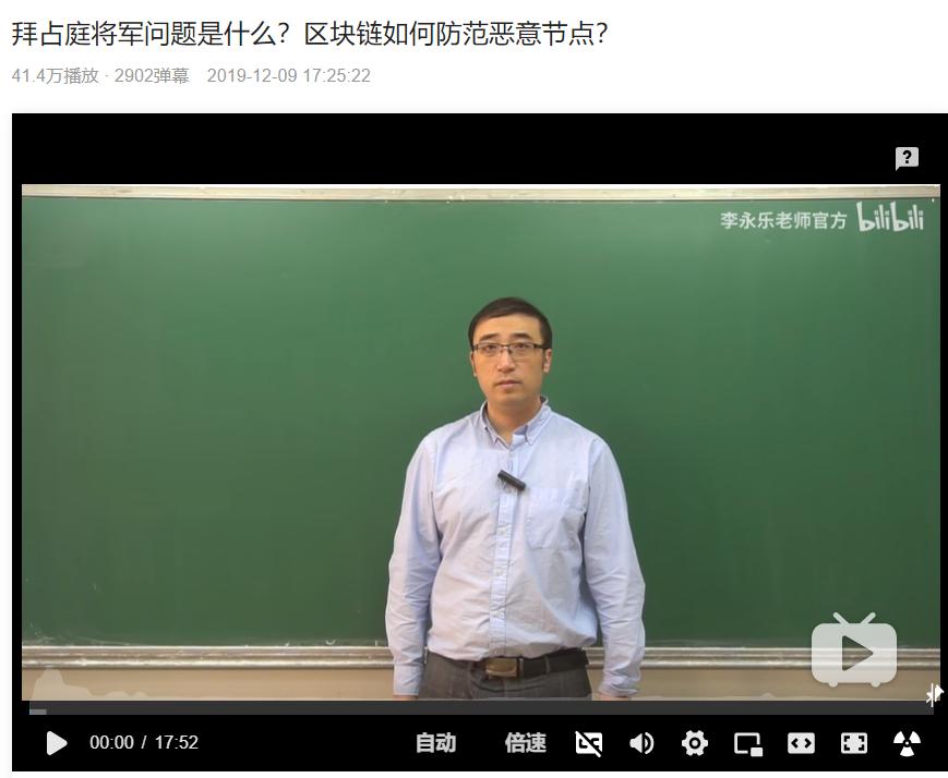 李永乐老师区块链相关视频课程