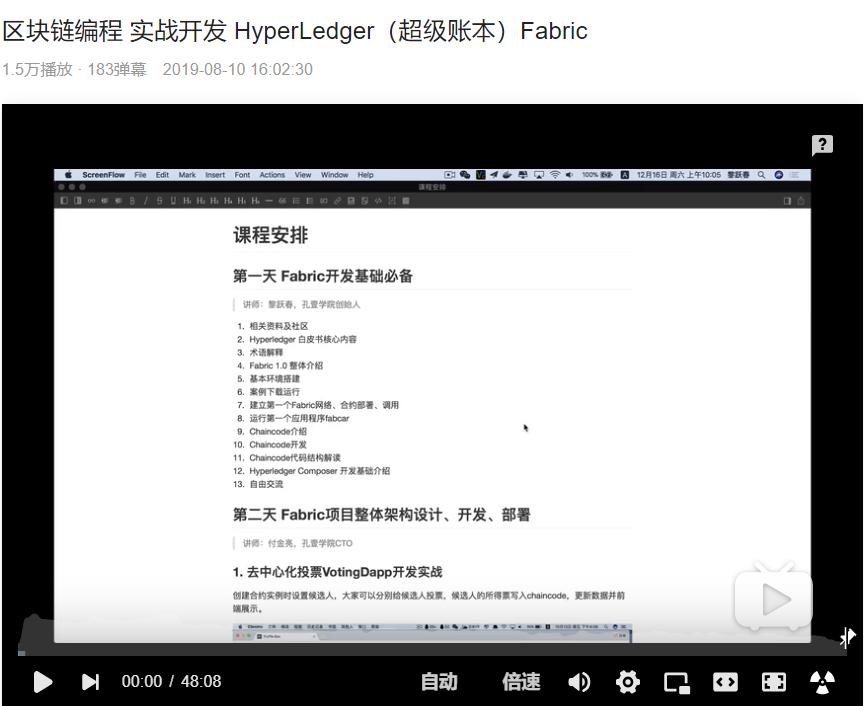 区块链编程实战开发 HyperLedger(超级账本)Fabric