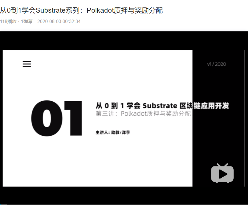 从0到1学会Substrate系列