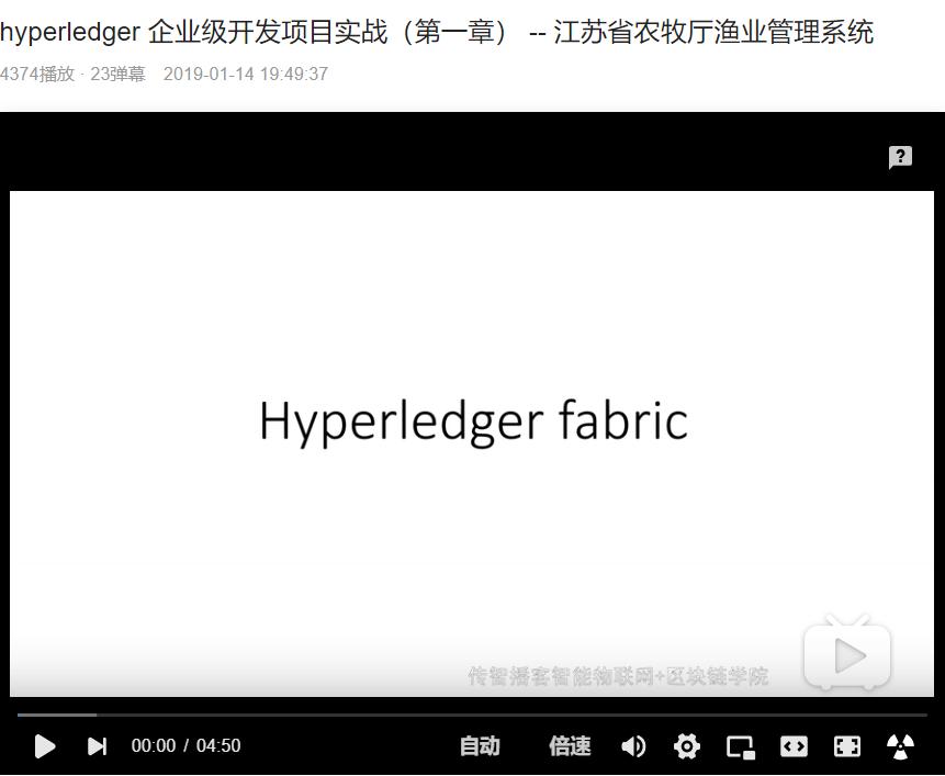 hyperledger 企业级开发项目实战:江苏省农牧厅渔业管理系统
