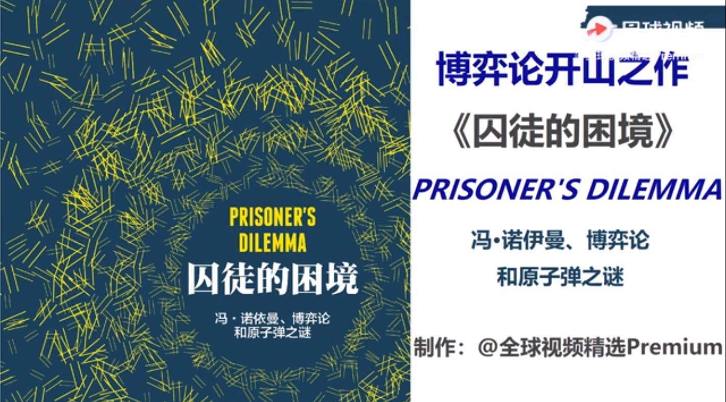 《囚徒的困境》音频:冯·诺依曼和原子弹之谜