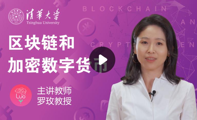 清华大学罗玫:区块链和加密数字货币
