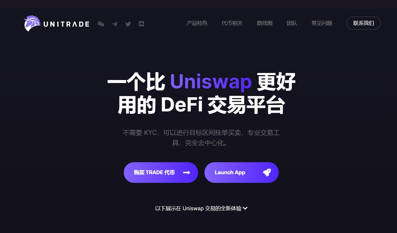UniTrade:基于Uniswap流动性的订单簿交易所