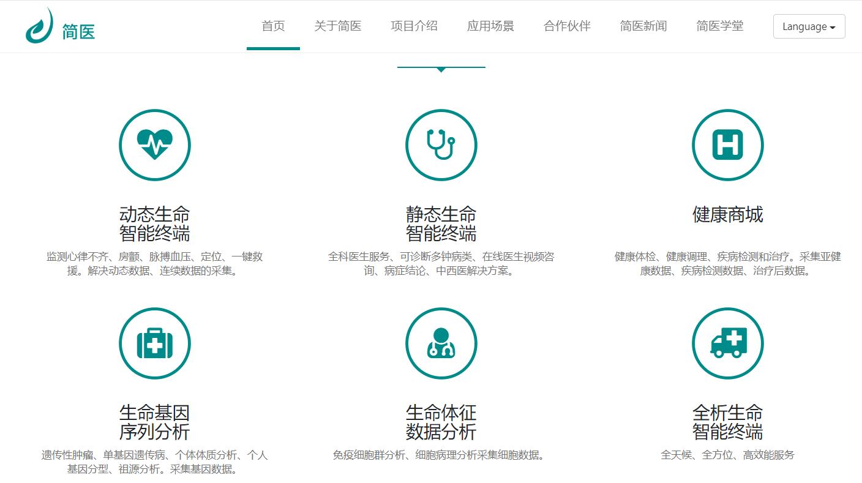 信天翁数据:简医全民健康大数据平台