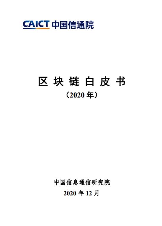中国信通院2020年发布白皮书合集