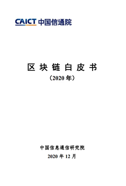 中国信通信院区块链白皮书2020版