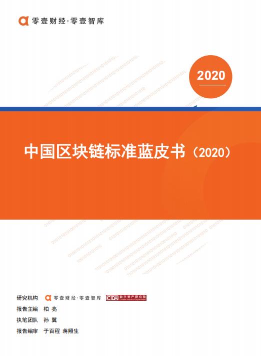 中国区块链标准蓝皮书(2020)