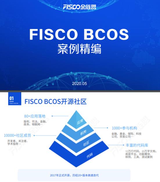 金链盟区块链开发框架FISCO BCOS 案例精选