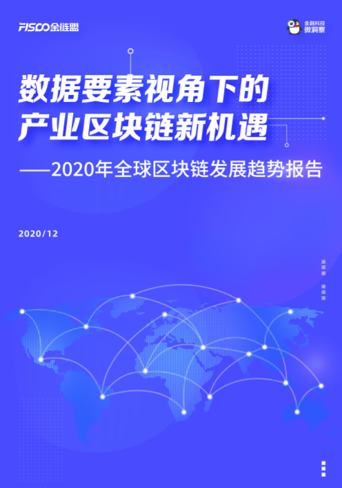 2020年全球区块链发展趋势报告