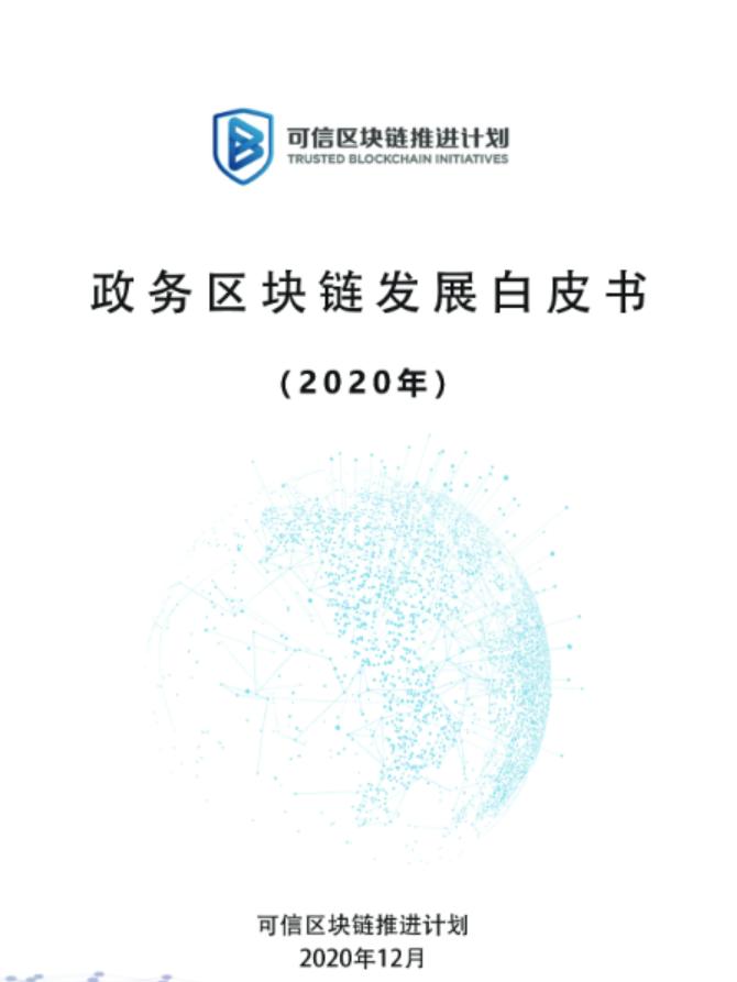 政务区块链发展白皮书(2020年)