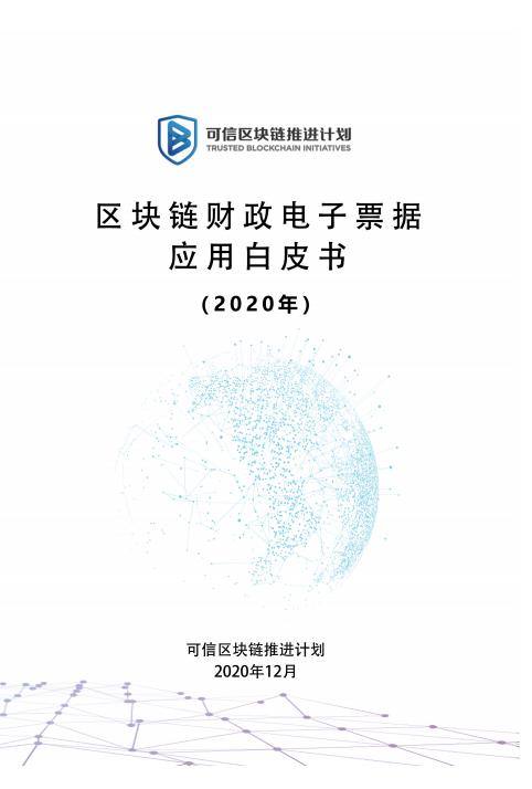区块链财政电子票据应用白皮书2020